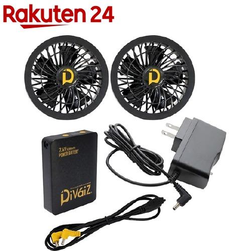 DiVaiZ バッテリー ファンセット 売り込み 全店販売中 9946SK 1セット