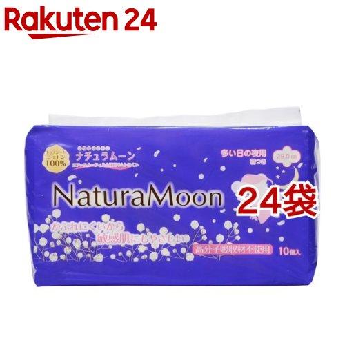 【楽天市場】ナチュラムーン 生理用ナプキン 多い日の夜用 羽 ...