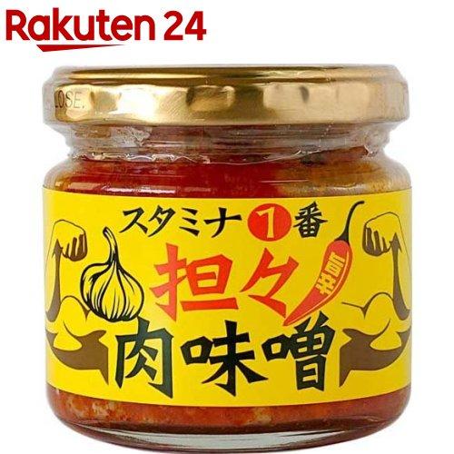 高価値 スタミナ1番 ☆送料無料☆ 当日発送可能 担々肉味噌 120g