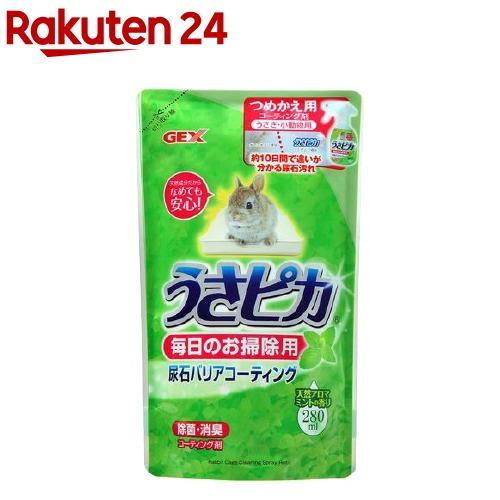 新着セール トップブリーダーの消臭剤 トップブリーダーのうさピカ 毎日のお掃除用 詰替え 日本限定 280ml