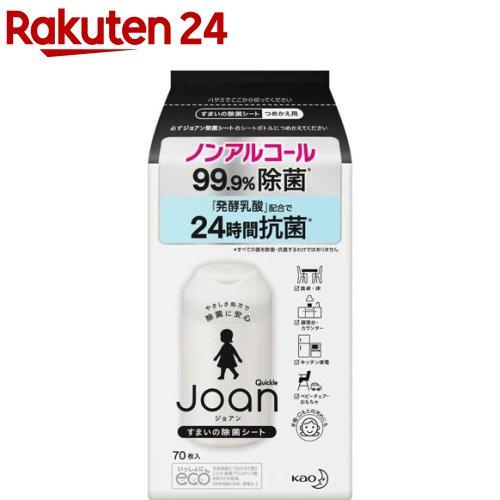 お気に入り 抗菌 品質検査済 安心 JOAN ウェットティッシュ クイックル 70枚入 除菌シート ジョアン 詰め替え