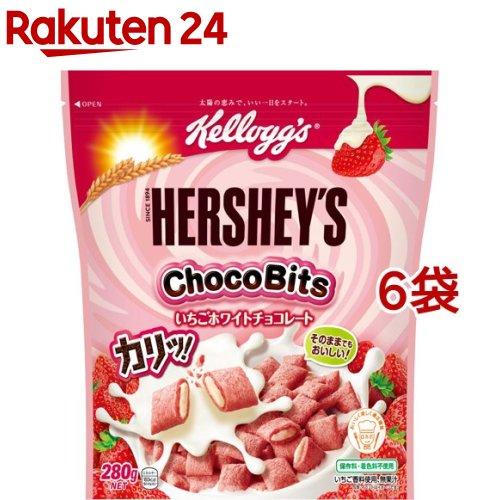 ケロッグ ハーシー 2020新作 チョコビッツ 6袋セット いちごホワイトチョコレート 倉庫 280g