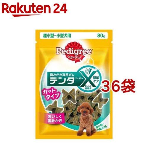 ペディグリー Pedigree デンタエックス 超小型小型犬用 送料無料カード決済可能 36コセット カットタイプ レギュラー お気にいる 80g