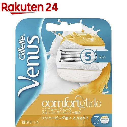ジレット 新着セール 通販 ヴィーナス Gillette Venus コンフォートスムース 3コ入 wa05m スキンコンディショナー配合 替刃 body_1
