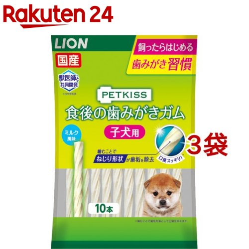 ペットキッス 食後の歯みがきガム おすすめ 子犬用 10本入 新品未使用 3袋セット