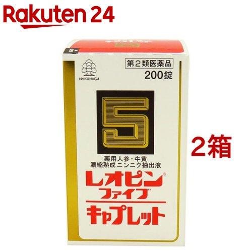 【第2類医薬品】レオピンファイブキャプレットS(200錠*2コセット)【レオピン】