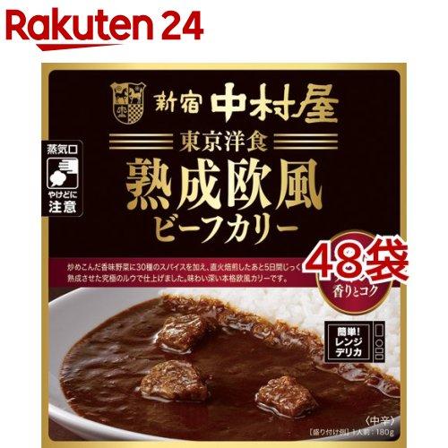 新宿中村屋 熟成欧風ビーフカリー 煮詰めワインの香りとコク(180g*48袋セット)【新宿中村屋】
