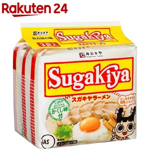 寿がきや 日本製 即席スガキヤラーメン 3食入 大人気