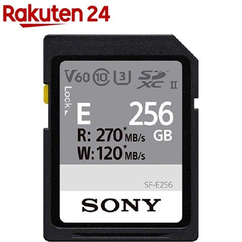 ソニー SDXC UHS-II メモリーカード SF-Eシリーズ SF-E256 256GB Class10(1個)【SONY(ソニー)】