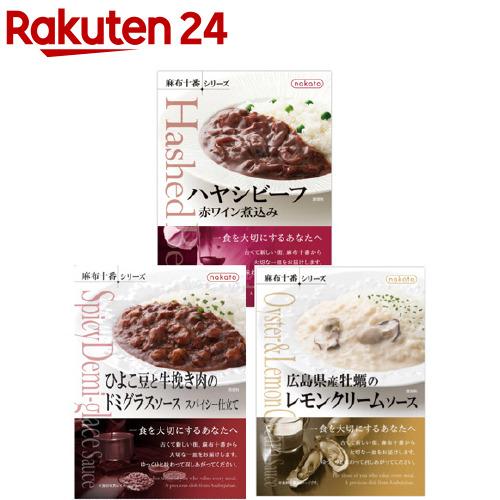 麻布十番シリーズ 舗 現金特価 nakato 1セット ライスソース3種セット