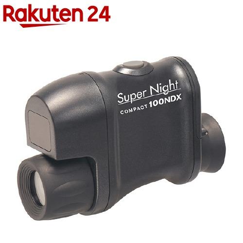 ケンコー スーパーナイトコンパクト 100NDX(1台)【ケンコー(写真・光学製品)】