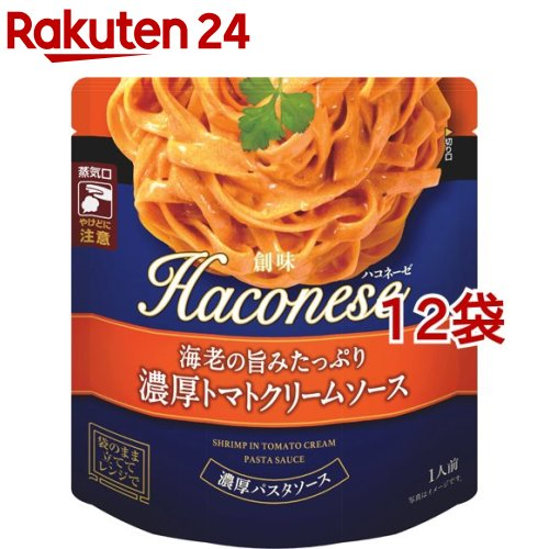 Haconese 日本産 ハコネーゼ 海老の旨みたっぷり濃厚トマトクリームソース 12袋セット ご注文で当日配送 130g