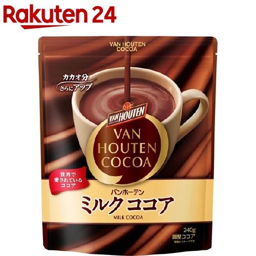 バンホーテン ミルクココア(240g)【バンホーテン】