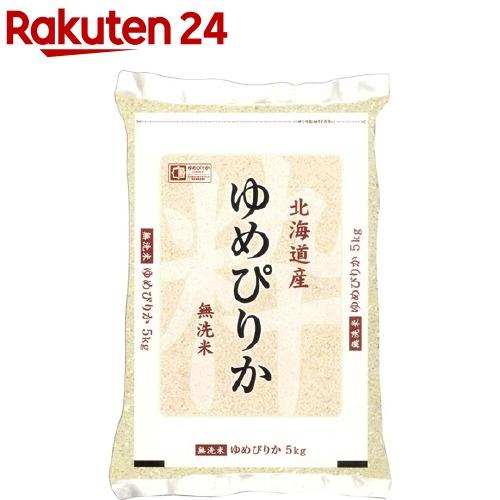 令和2年産 無洗米 北海道産 特価キャンペーン 買収 5kg ゆめぴりか
