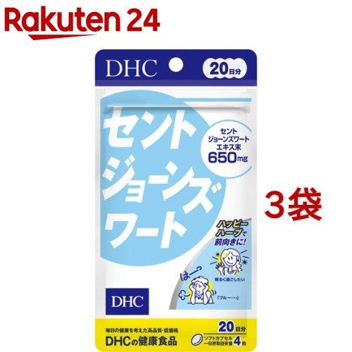 日本産 DHC サプリメント セントジョーンズワート 80粒 3袋セット 20日分 新色