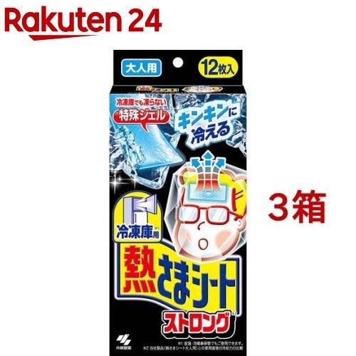 熱さまシリーズ 価格 交渉 送料無料 冷凍庫用 熱さまシート ストロング 日本未発売 12枚入 大人用 3箱セット
