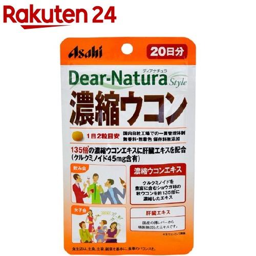 Dear-Natura 正規激安 ディアナチュラ ディアナチュラスタイル 激安セール 20日分 40粒 濃縮ウコン