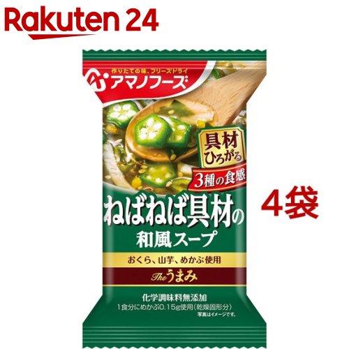 定番キャンバス メーカー公式ショップ アマノフーズ Theうまみ 4袋セット ねばねば具材の和風スープ