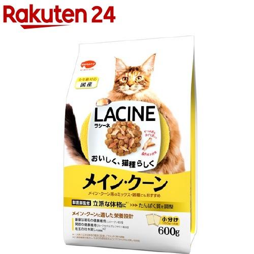 ラシーネ メイン・クーン(150g*4袋入)【ラシーネ】
