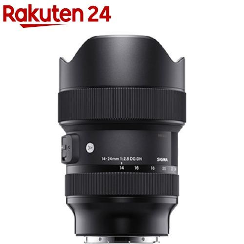 シグマ 14-24mm F2.8 DG DN | Art ソニーE(1本)