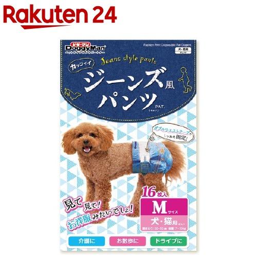 ドギーマン Doggy Man 着後レビューで 送料無料 ジーンズ風パンツ 日本最大級の品揃え M 16枚入