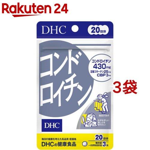 DHC サプリメント コンドロイチン 人気ブランド多数対象 3袋セット 大放出セール 60粒 20日分