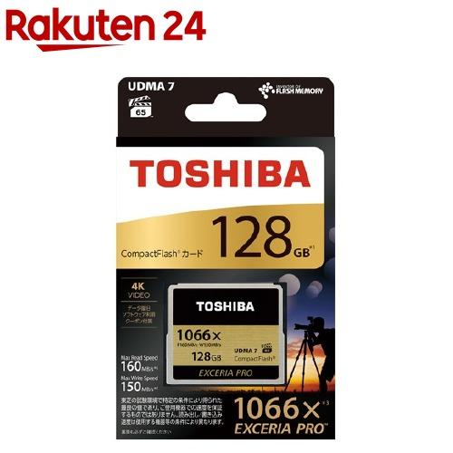 東芝 コンパクトフラッシュカード EXCERIA PRO CF-AX128G(1コ入)【東芝(TOSHIBA)】