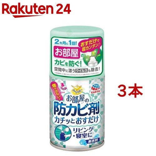 らくハピ お部屋の防カビ剤 カチッとおすだけ 無香料(60ml*3コセット)