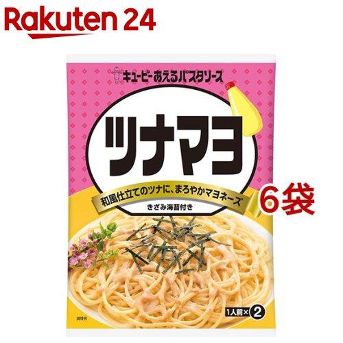 あえるパスタソース ファッション通販 日本未発売 キユーピー ツナマヨ 6コ 80g