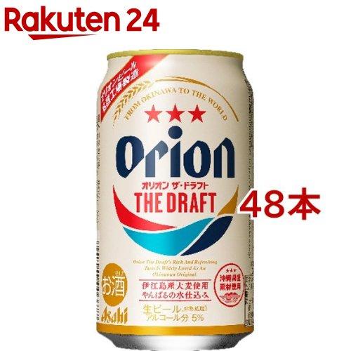 アサヒ オリオンドラフト 缶(350ml*48本セット)【オリオンドラフト】