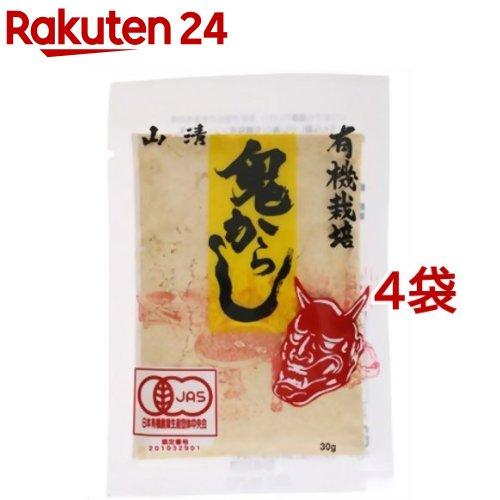 山清 有機栽培 鬼からし(30g*4コ)【山清(ヤマセイ)】