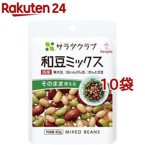 サラダクラブ 和豆ミックス 青大豆 ショップ 白いんげん豆 ふるさと割 きんとき豆 40g 10コ