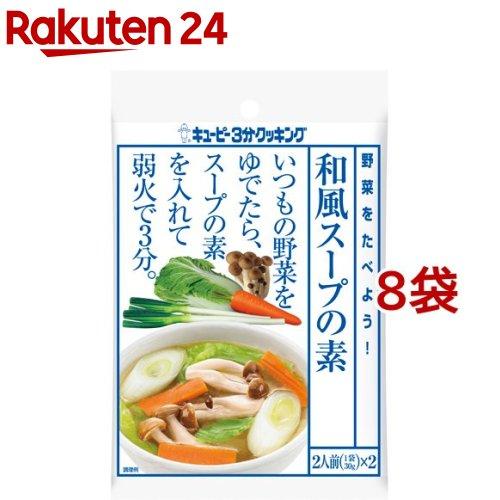 3分クッキング ランキング総合1位 キユーピー 野菜を食べよう 和風スープの素 無料サンプルOK 2袋入8コセット 30g