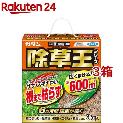 カダン フマキラー 除草王シリーズ 3箱セット 未使用品 3kg 売買 オールキラー粒剤