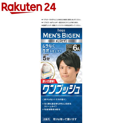 特価品コーナー☆ 白髪染め メンズビゲン ワンプッシュ アッシュブラウン d1hy 受賞店 6A 1セット