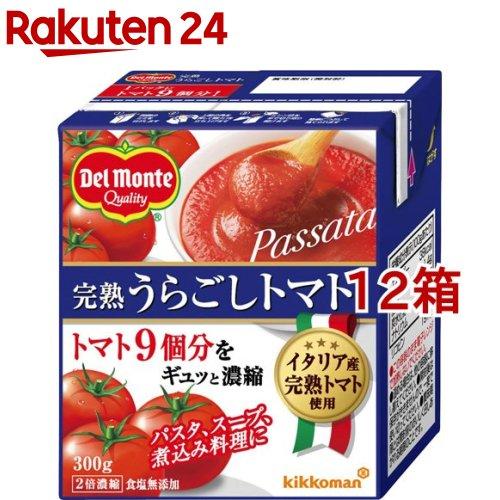 デルモンテ 完熟うらごしトマト 12コ 気質アップ 発売モデル 300g