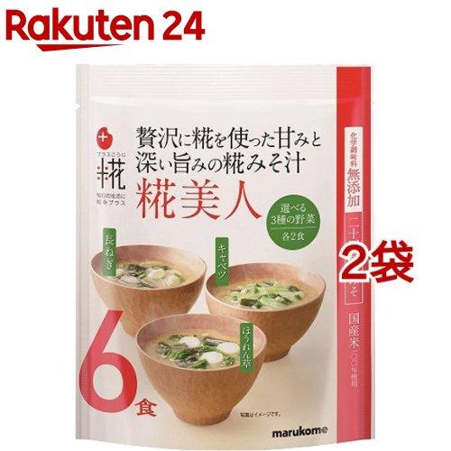 プラス糀 マルコメ 正規激安 糀みそ汁 2袋セット 選べる3種の野菜 海外 6食