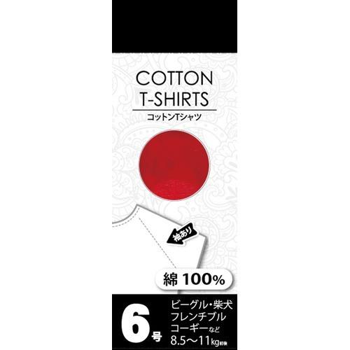 ベリー コットンTシャツ 6号 レッド(1枚入)