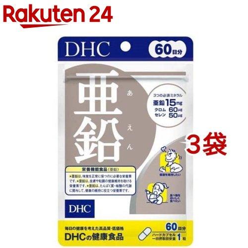 楽天市場】DHC 亜鉛 60日分(60粒*3コセット)【DHC サプリメント】:楽天24