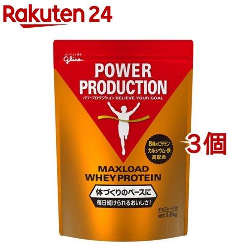 パワープロダクション マックスロード ホエイプロテイン チョコレート味(1kg*3コセット)【パワープロダクション】