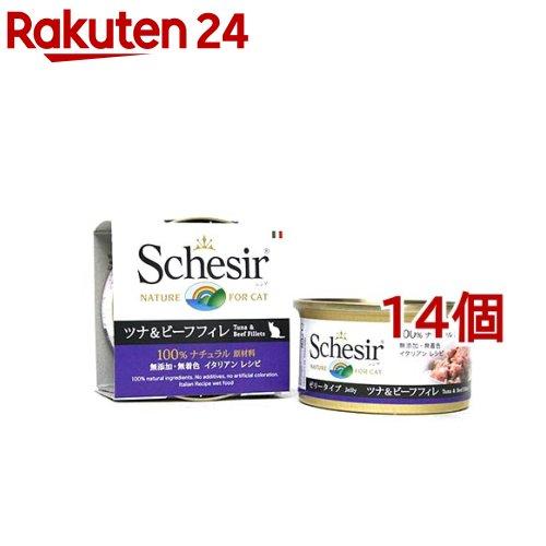シシア キャット ゼリー&クッキングウォータータイプ ツナ&ビーフフィレ(85g*14コセット)【シシア(Schesir)】