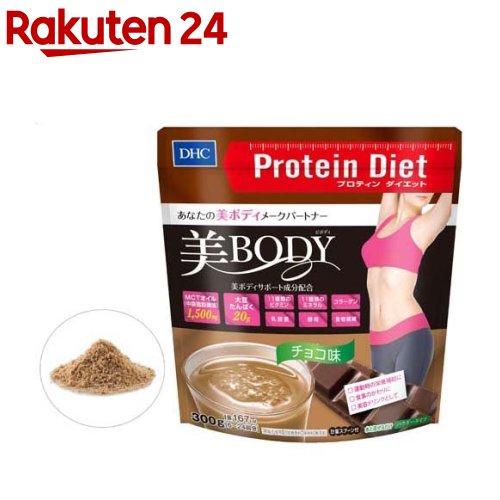DHC サプリメント プロティンダイエット チョコ味 美Body 最安値 (人気激安) 300g