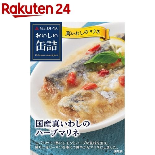 おいしい缶詰 国産真いわしのハーブマリネ(95g)【おいしい缶詰】