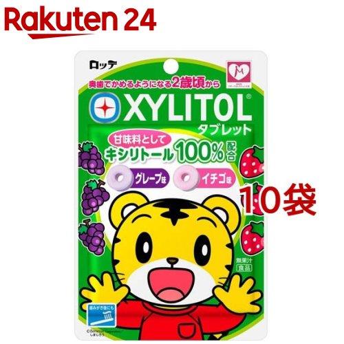 キシリトール XYLITOL キシリトールタブレット 人気急上昇 海外限定 30g 10コ