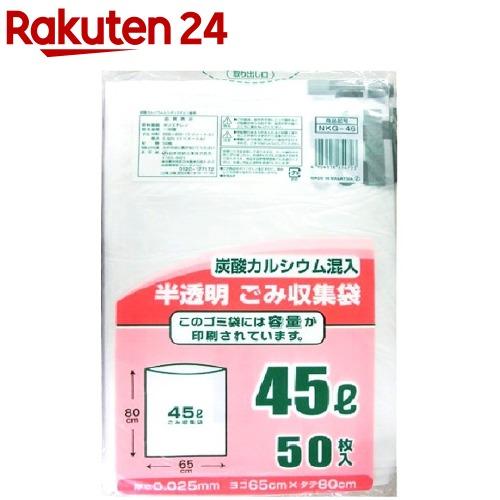 数量限定 日本技研工業 炭カルシウム混入 半透明ごみ収集袋 45L NKG-46 結婚祝い 50枚入