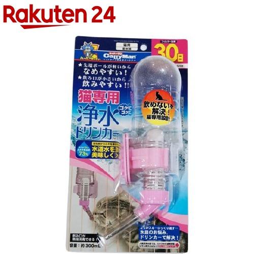 セール品 キャティーマン 猫専用ゴクゴク浄水ドリンカー 送料無料 激安 お買い得 キ゛フト 1コ入