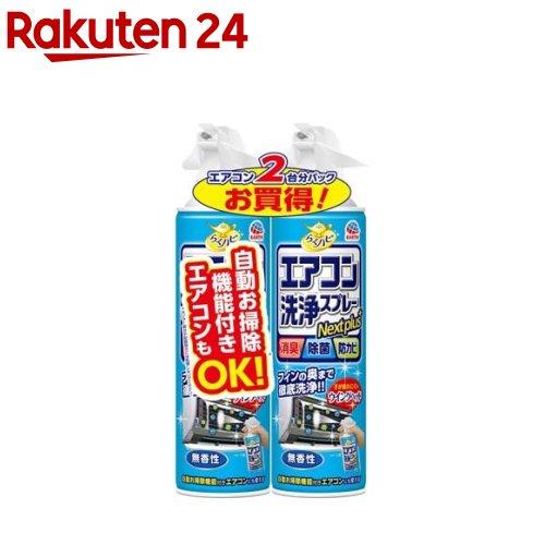 らくハピ エアコン洗浄スプレー Nextplus 無香性(420ml*2本)