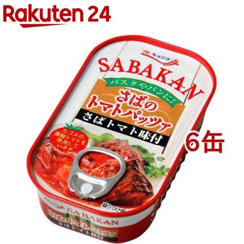 缶詰 / キョクヨー SABAKAN さばのトマトパッツァ キョクヨー SABAKAN さばのトマトパッツァ(90g*6コ)[缶詰]