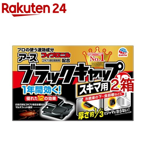 ブラックキャップ スキマ用 ゴキブリ駆除剤(16個入*2箱セット)