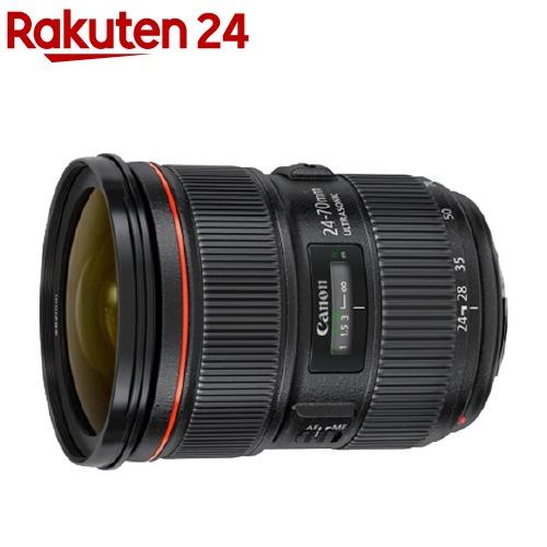 超大特価 キヤノン EF24-70mm F2.8L II USM(1本), 四條畷市 132230b7